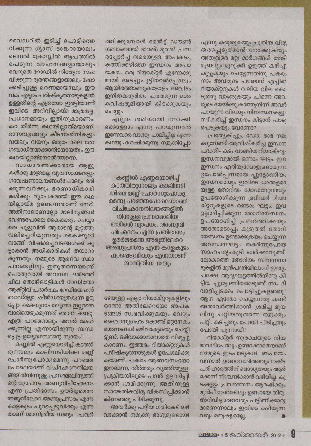 Resume Templates Kerala Kaumudi Plus Malayalam / India S Covid 19 Count Crosses 50 000 Mark Mumbai Records Over 10 000 Cases India General Kerala ...