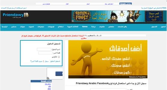Friendawy homepage