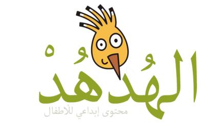alhodhud logo