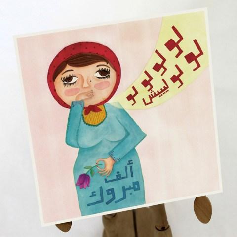 Yislamoo Loolooleesh By Lama Khayyat