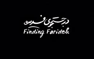 Finding Farideh Title