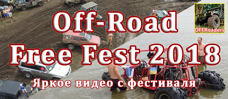 Off-Road FreeFest 2018