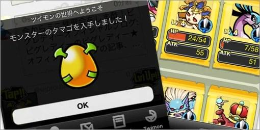 TWitterクライアント+位置情報ソーシャル+育成ゲームiPhoneアプリ「Twimon」。