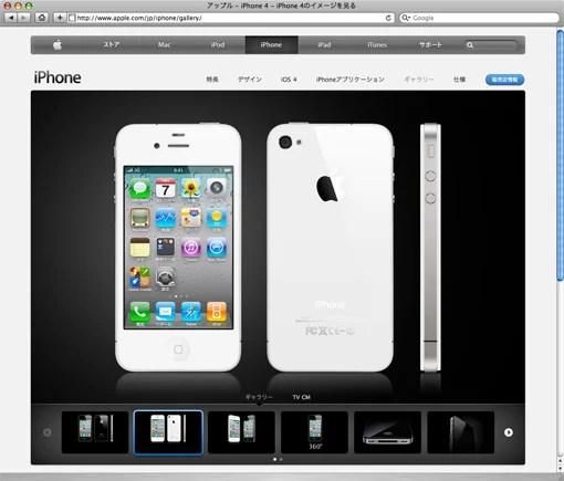 ホワイトモデルがAppleのサイトに戻ってきたぞ。