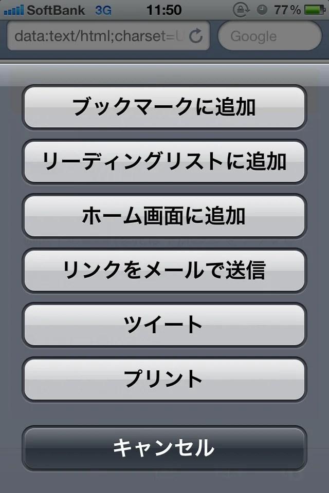 TouchIconCreator04
