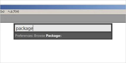 SublimeText3のPackageを「PackageControlInstallPackage」コマンドで自動インストールできない場合の手動インストール方法_1