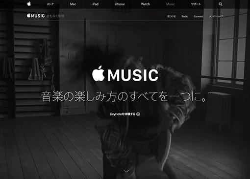 定額制音楽ストリーミング配信サービス Apple Music