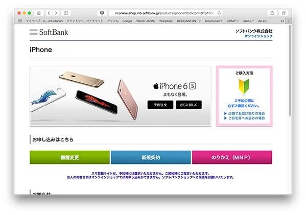 iphone-6s-128gb-silver-yoyaku-softbank-online-shop
