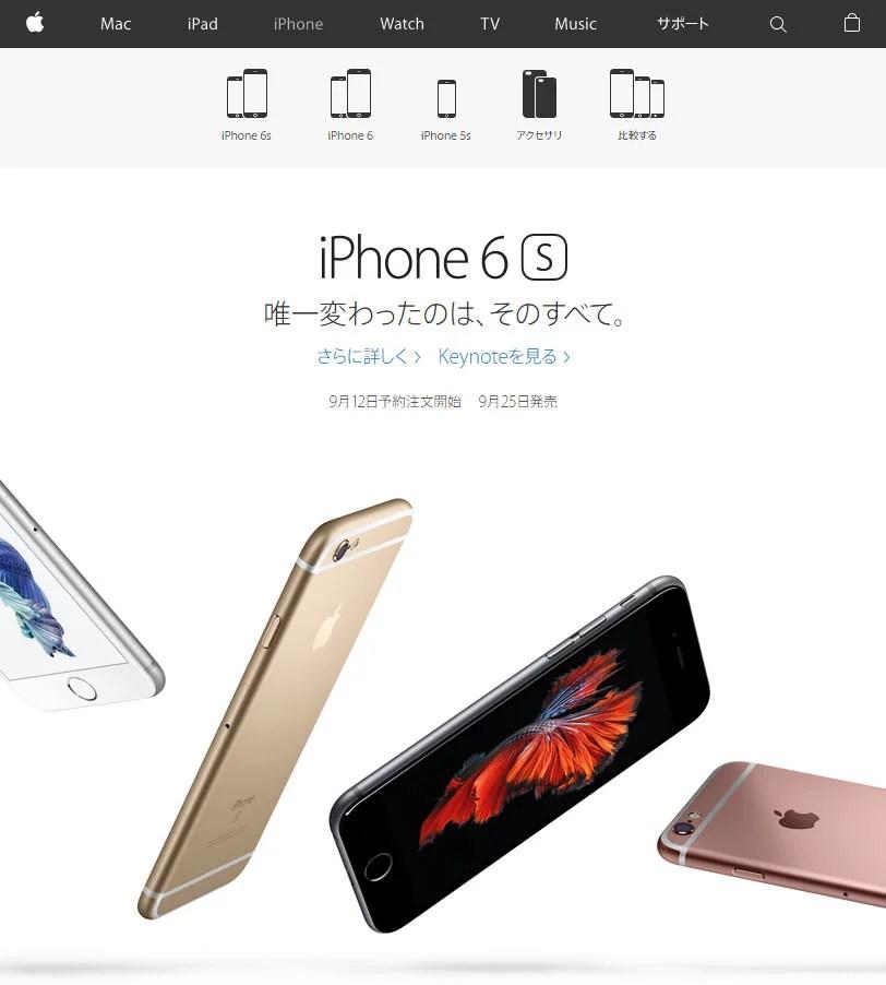 iPhone 6s / 6s Plus 予約受付開始は12日16時1分!