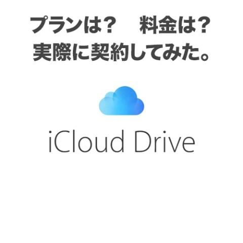 iCloud Drive の料金は? プランは? 実際に契約してみた。