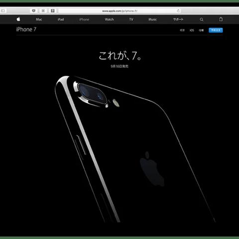 iPhone 7 ついに登場!