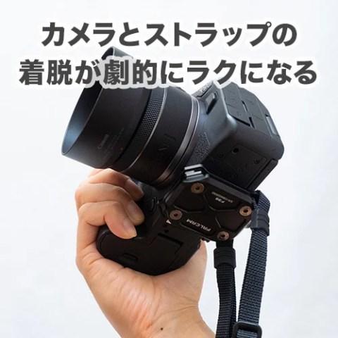 カメラのストラップ着脱が劇的にラクになる!Ulanzi クイックリリースショルダーストラップタイプを試した話