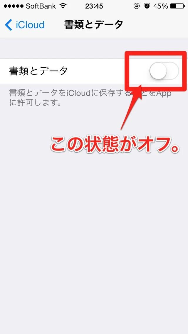 iOSユーザ辞書問題4