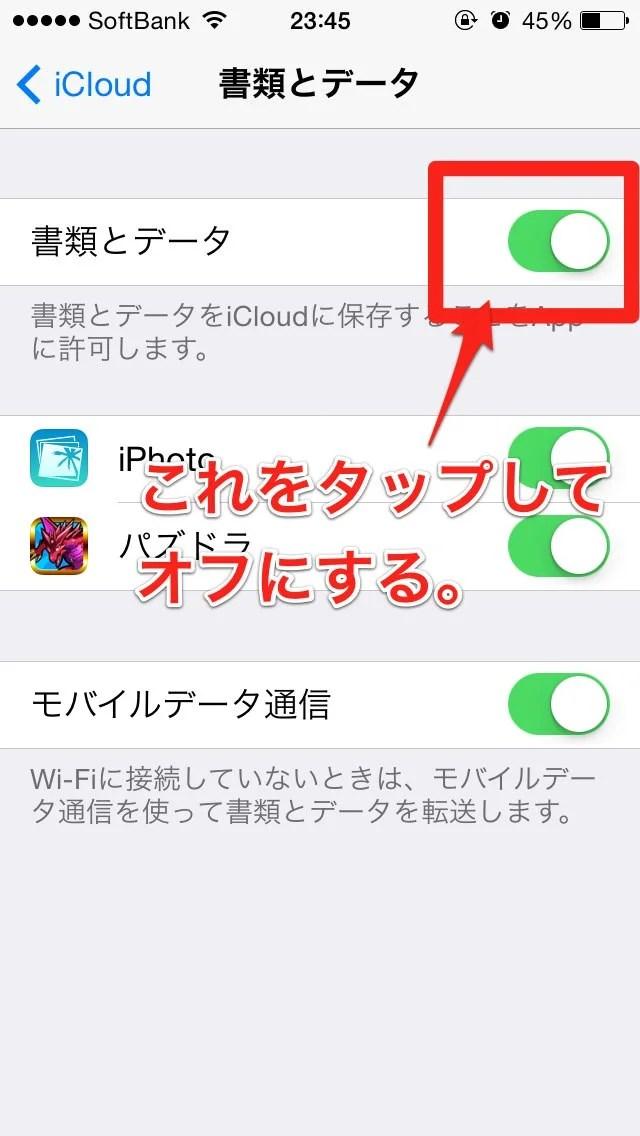 iOSユーザ辞書問題3