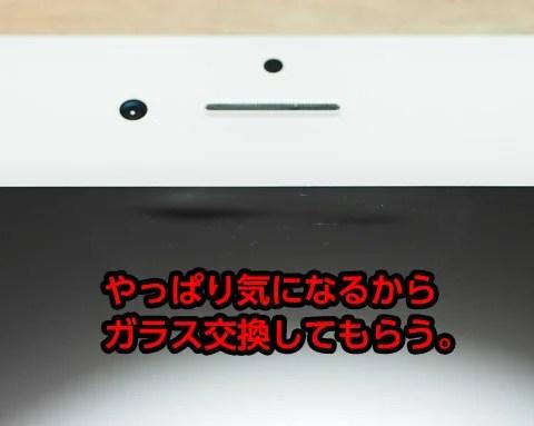 iPhone 6 を配送修理に出してみた。