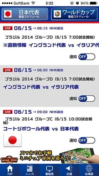 日本代表の試合はもちろん、気になる試合の放送予定をチェック!