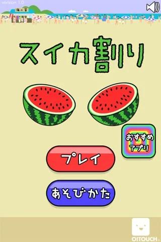 夏の風物詩「スイカ割り」をアプリで!