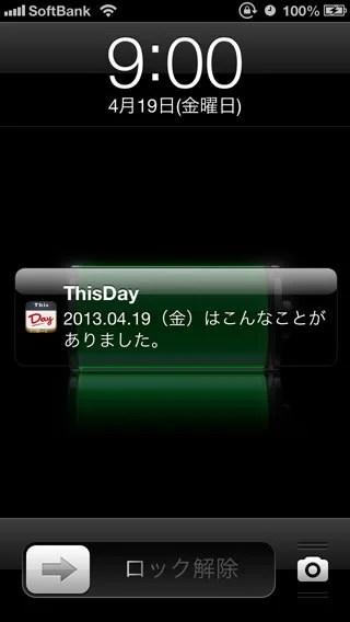 今日がどんな日か教えてくれる「誕生日カレンダー - ThisDay」