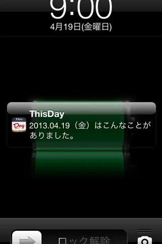 今日がどんな日か教えてくれる「今日は何の日? - This Day」