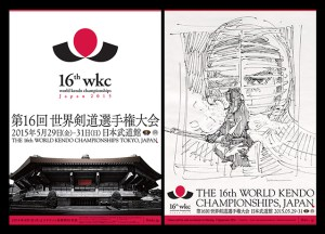 16wkc-poster_Present