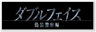 ダブルフェイス~偽装警察編