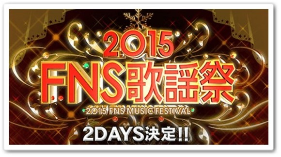 FNS歌謡祭2015