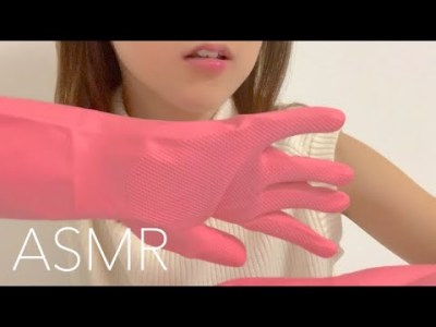 【ASMR】リクエストのゴム手袋(キッチン・お風呂掃除用)|rubber gloves to relax the ears|byりん♡