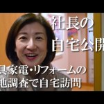 "<span class=""title"">【女性社長】大塚久美子社長の自宅公開?家具家電・リフォームの現地調査でYoutube初潜入…?【大塚家具】【ヤマダ電機】</span>"