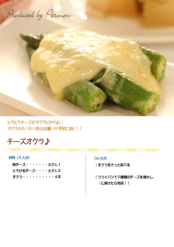 チーズオクラ