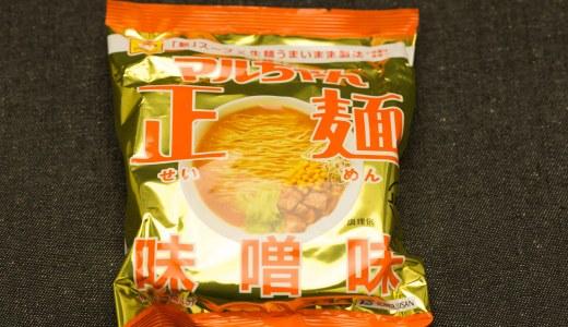 マルちゃん正麺 味噌味はインスタントラーメンとは思えない美味しさ。