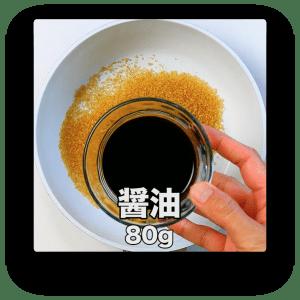 醤油 80g