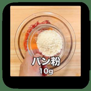 パン粉 10g