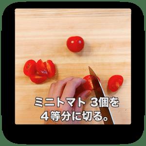 ミニトマト 3個を4等分に切る。