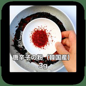 唐辛子の粉(韓国産) 3g