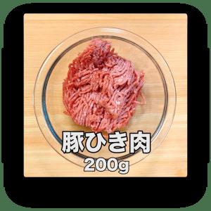 豚ひき肉 200g
