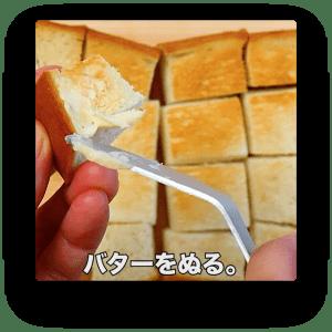 パンにバターをぬる。