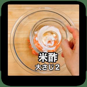 米酢 大さじ2
