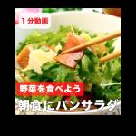 《1分料理動画》野菜を食べよう 朝食にパンサラダ
