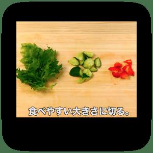 野菜を食べやすい大きさに切る。