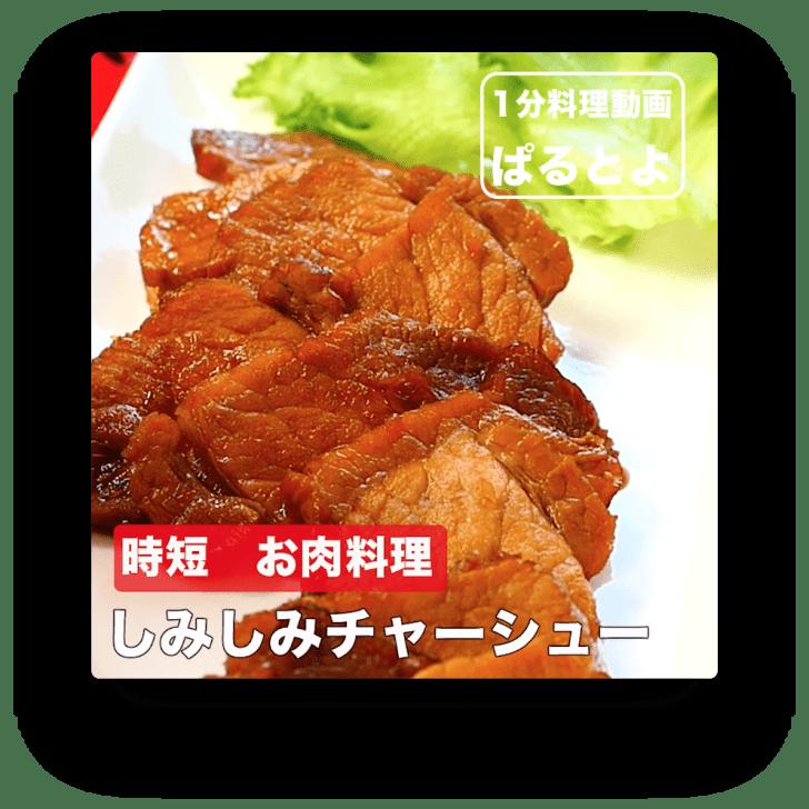 時短お肉料理 しみしみチャーシュー