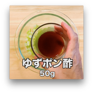 ゆずポン酢 50g