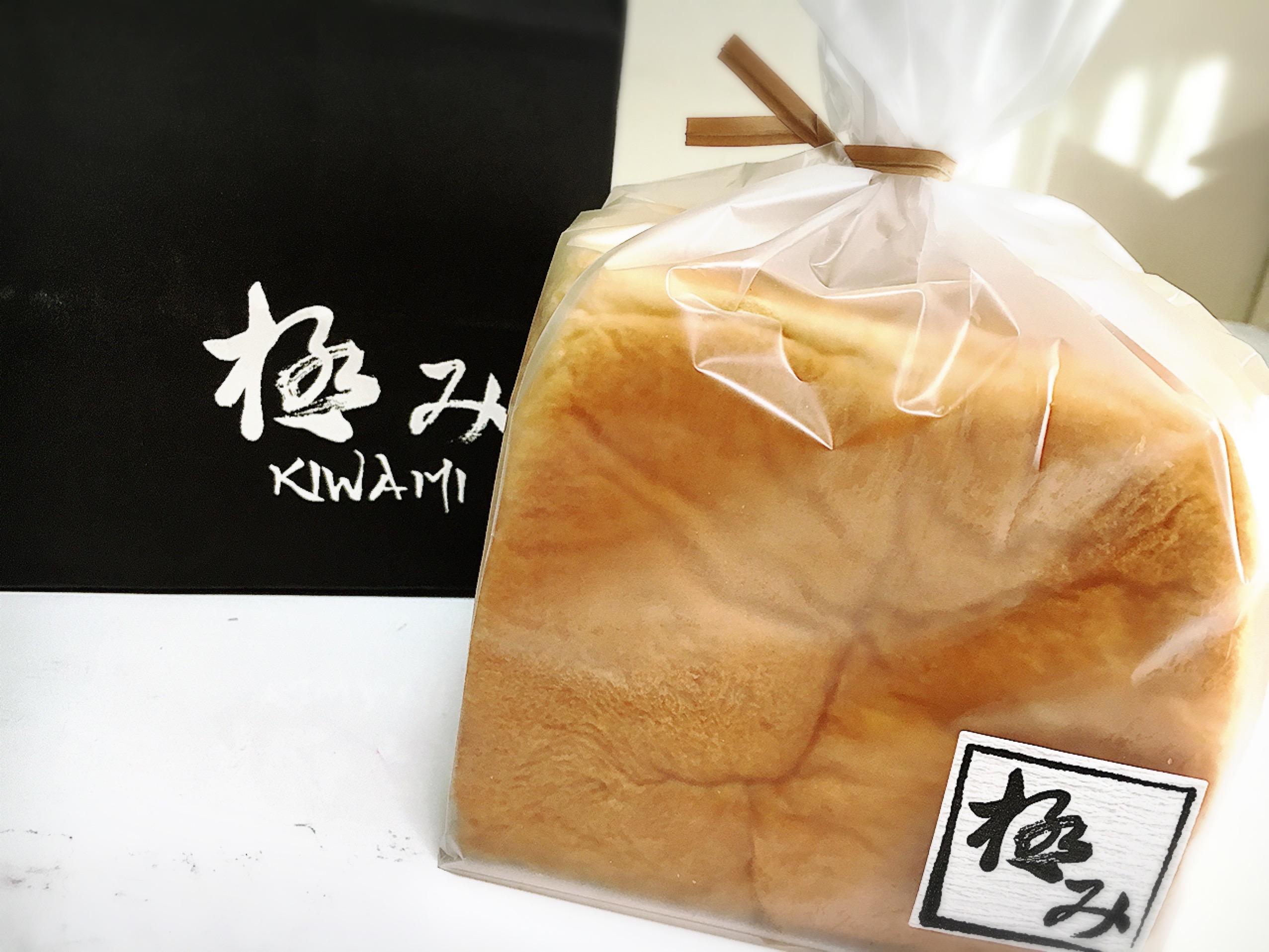 極みパン 食パン