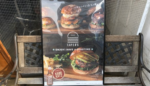 名古屋・丸の内 ランチに!LAYER'S(レイヤーズカフェ)の絶品ハンバーガー