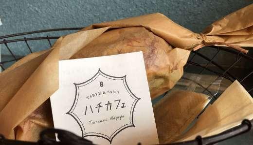 名古屋・鶴舞 大人も子供も楽しめるエイトタウン。ハチカフェではサンドイッチやタルト販売も!