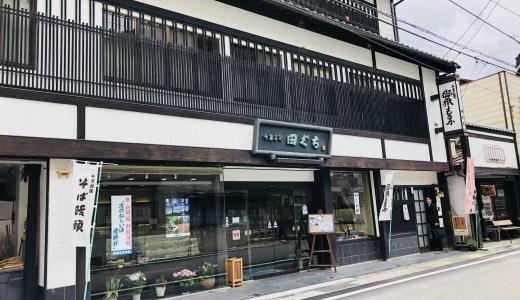 長野県・木曽福島で和菓子を楽しむには「田ぐち」がオススメ!