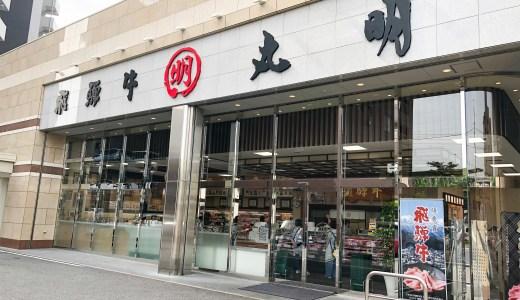 名古屋大曽根の「丸明」は飛騨牛を安く買える!豚肉、鶏肉は激安。