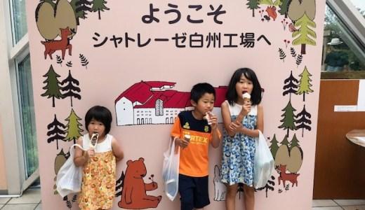 山梨県の「シャトレーゼ」は子供が喜ぶ!工場見学でアイスを無料で食べられます。
