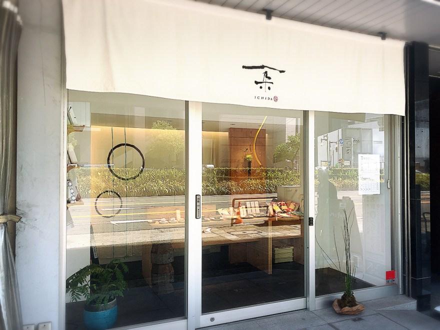 一朶(いちだ)名古屋店の外観