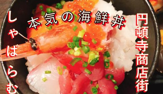 「しゃばらむ」の本気の海鮮丼定食が美味しい!in 円頓寺商店街