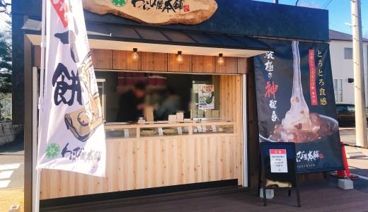 「わらび屋本舗」長久手BENKEIの敷地内に1月11日オープン。